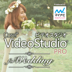 CorelVideoStudioPro forWeddingProduced byマイナビウエディングD/L