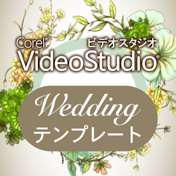 VideoStudio Wedding テンプレート