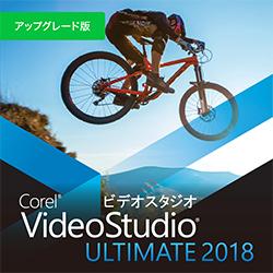 Corel VideoStudio Ultimate 2018 アップグレード版 ダウンロード