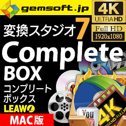 変換スタジオ 7 Complete BOX (Mac版)(MAC)