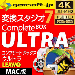 変換スタジオ 7 Complete BOX ULTRA(Mac版)(MAC)
