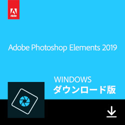 Photoshop Elements 2019(Windows版)