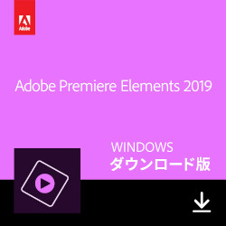 Premiere Elements 2019(Windows版)