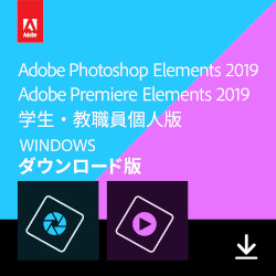 【学生・教職員個人版】Photoshop & Premiere Elements 2019(Win版)