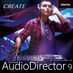AudioDirector 9 Ultra ダウンロード版