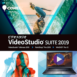 VideoStudio Suite 2019 通常版