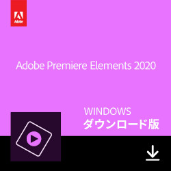 Premiere Elements 2020(Windows版)