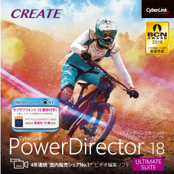 PowerDirector 18 Ultimate Suite ダウンロード版