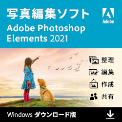 Photoshop Elements 2021(Windows版)