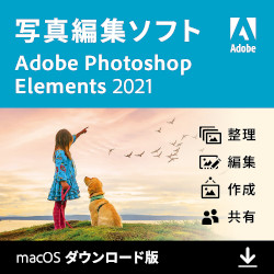 Photoshop Elements 2021(Mac版)(MAC)