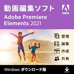 Premiere Elements 2021(Windows版)