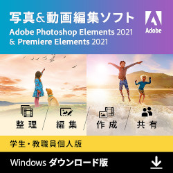 【学生・教職員個人版】 Photoshop & Premiere Elements 2021(Win版)