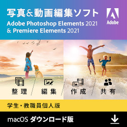 【学生・教職員個人版】 Photoshop & Premiere Elements 2021(Mac版)(MAC)