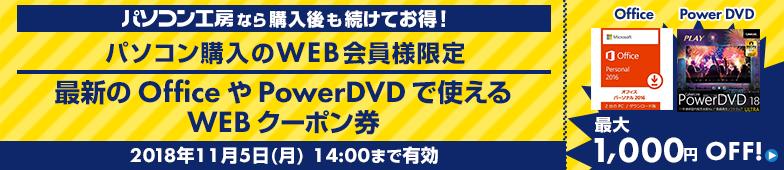続けてお得!OfficeやPower DVDで使えるWEBクーポン券
