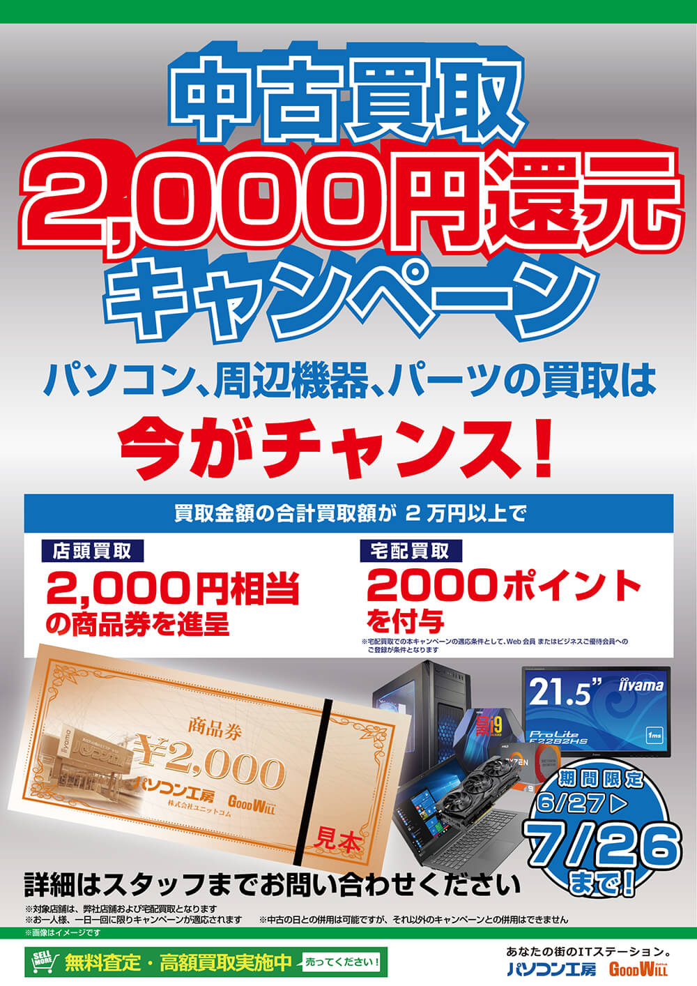 中古買取2,000円還元キャンペーン