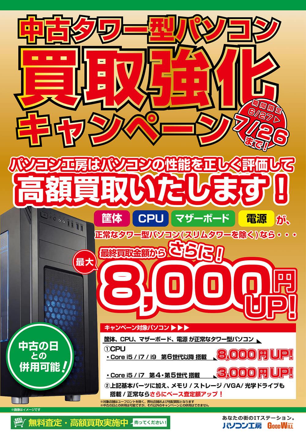 中古タワー型パソコン買取強化キャンペーン