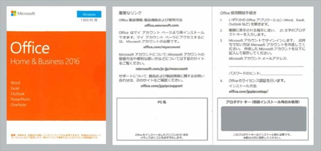 Office 2016 台紙