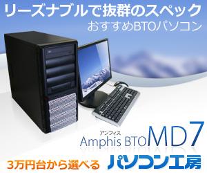 デスクトップパソコン