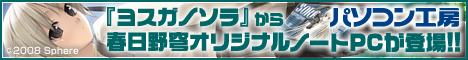 ヨスガノソラ468x60