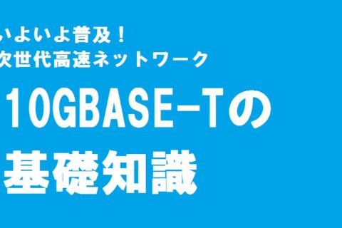 次世代高速ネットワーク。10GBASE-Tの基礎知識。