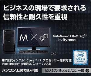 https://www.pc-koubou.jp/magazine/wp-content/uploads/2018/01/business_pc_300x250_20170315.jpg