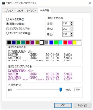 コマンドプロンプトのプロパティ表示画面