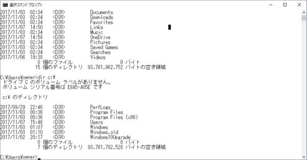 コマンドプロンプトで「dir c:\」を入力した後の結果画面