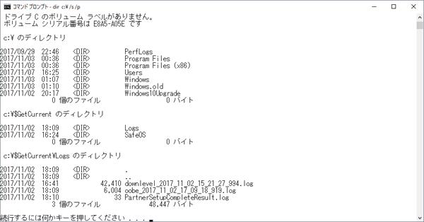 コマンドプロンプトで「dir c:\ /s /p」を入力した後の結果画面