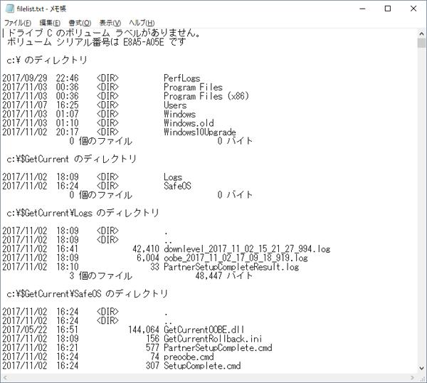 コマンド実行結果をリダイレクトしたファイルの内容表示画面