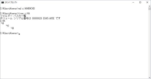 「md c:\A\B\C\D」コマンドの実行結果画面