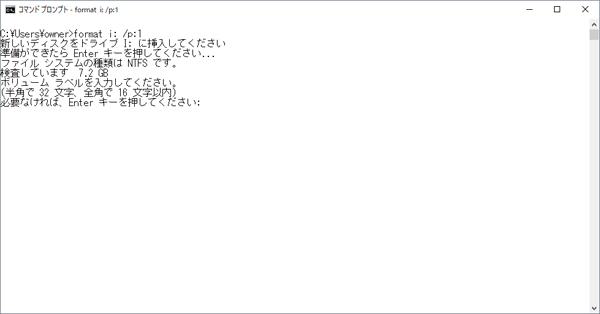 「format i: /p:1」コマンド実行時の画面