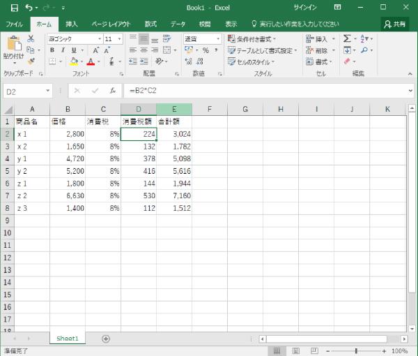 消費税計算時の画面