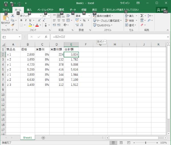セル参照をして消費税を計算している画面