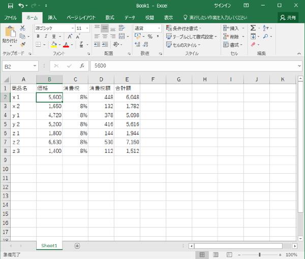 セルの値を参照して別のセルの値が自動的に変更された結果の画面