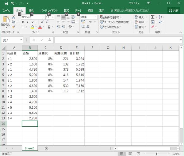 商品の数を増やした場合の消費税計算表画面