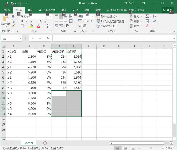 セルの参照先を含めた範囲指定コピー実行時の画面