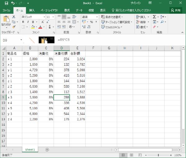 セルの参照先を含めた範囲指定コピー実行後の画面