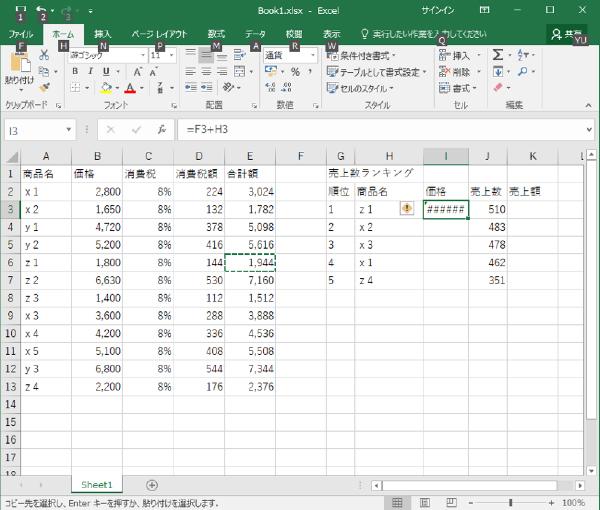 数式コピー後のエラー表示時画面