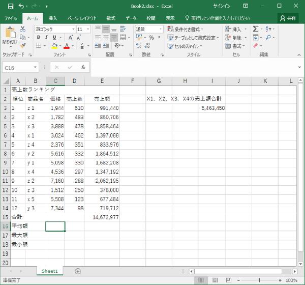 AVERAGE関数で平均値を計算する前の画面