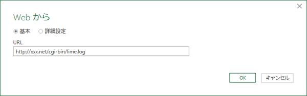 ログファイルのURL入力ダイアログ画面