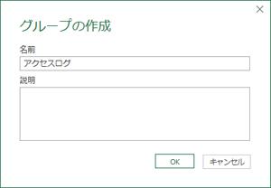 「グループの作成」ダイアログ画面