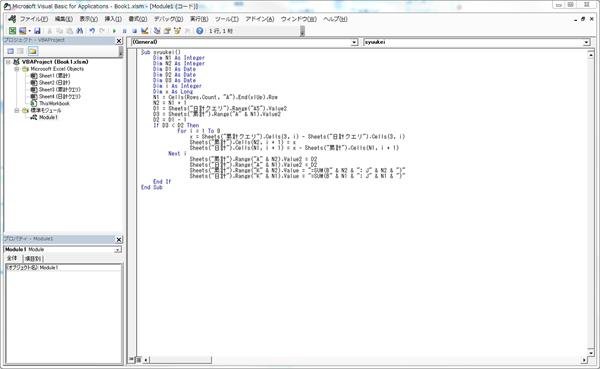 Visual Basic Editorの標準モジュール入力画面