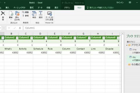 「Excelのクエリを活用してWebアクセスログを読み込む」イメージ画像