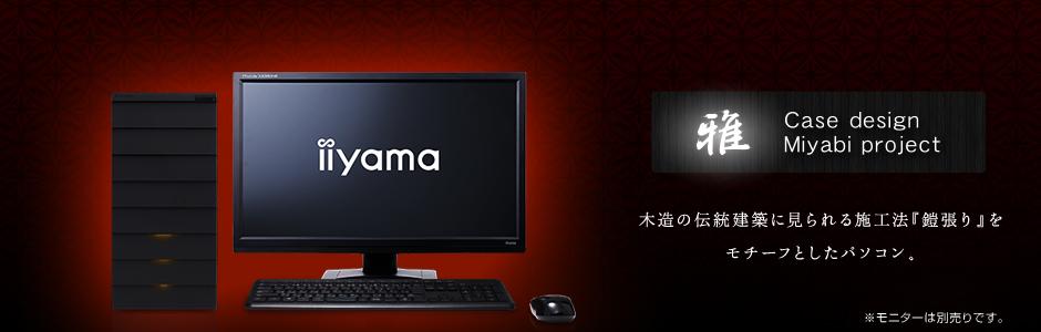 デスクトップパソコンおすすめランキング【第3位】iiyama Miyabi-EJ5M-i5-UHR