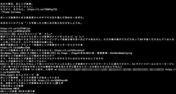 Twitter APIから「赤レンガ倉庫」でツイートを検索した結果画面