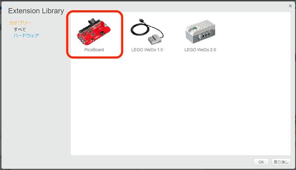 Scratchの機能拡張ライブラリ画面