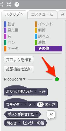 Scratchの機能拡張ブロック部分