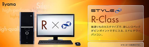デスクトップパソコンおすすめランキング 【第4位】STYLE-R037-i7K-RNA