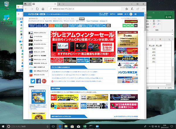 「Windows フリップ」表示前画面