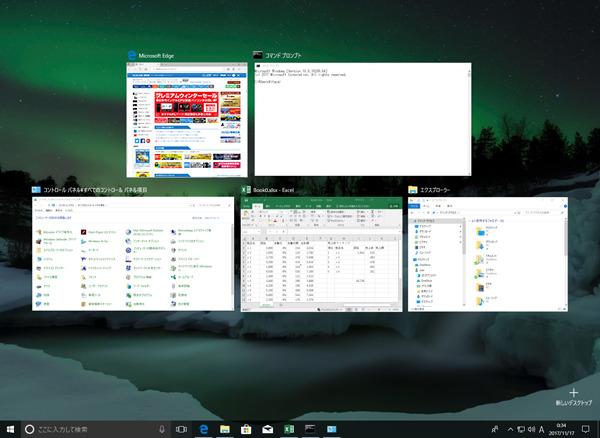 「Windows フリップ」画面